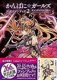 かんぱに☆ガールズ 公式ファンブック 2【本書限定オリジナルキャラクター入手シリアルコード付き】