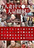 人妻くちマ●コ大量顔射 [DVD]