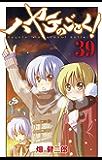 ハヤテのごとく!(39) (少年サンデーコミックス)