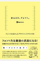 ほんとに、フォント。 フォントを活かしたデザインレイアウトの本 単行本(ソフトカバー)