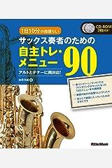 1日10分の指慣らし!  サックス奏者のための自主トレ・メニュー90 アルトとテナーに両対応!  (CD-ROM2枚付) 単行本(ソフトカバー)