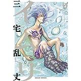 イムリ 9 (ビームコミックス)