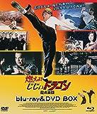 燃えよ! じじぃドラゴン 龍虎激闘 blu-ray&DVD BOX