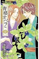 青楼オペラ【電子版特典付き】(8) (フラワーコミックス) Kindle版