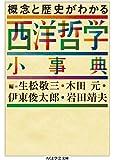 概念と歴史がわかる 西洋哲学小事典 (ちくま学芸文庫)