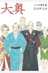 大奥 10 (ジェッツコミックス) Kindle版