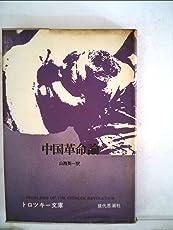 中国革命論 (1970年) (トロツキー文庫)