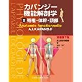 カパンジー機能解剖学 III 脊椎・体幹・頭部 原著第7版