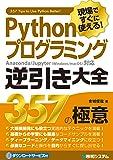 現場ですぐに使える! Pythonプログラミング逆引き大全 357の極意