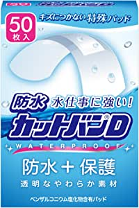 祐徳薬品工業 防水カットバンD ノーマルサイズ 50枚