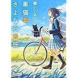 黒猫とさよならの旅 (スターツ出版文庫)