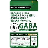 オーガランド[ogaland] GABA [ 30粒 / 約1ヶ月分 ] (健康サポート/リラックスサプリ) 穏やかに過ごしたい時に [ 機能性表示食品 ] サプリメント