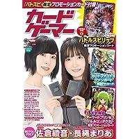 カードゲーマーvol.55 (ホビージャパンMOOK 1042)