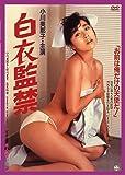 白衣監禁 [DVD]