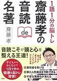 1話1分の脳トレ 齋藤孝の音読de名著