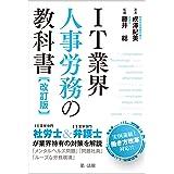 IT業界人事労務の教科書 改訂版