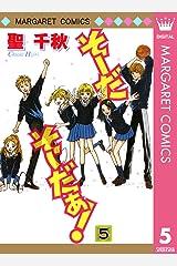 そーだ そーだぁ! 5 (マーガレットコミックスDIGITAL) Kindle版