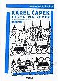 北欧の旅―カレル・チャペック旅行記コレクション (ちくま文庫)