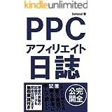 PPCアフィリエイト日誌 リスティング広告を始めて1か月間の記録を完全公開します!