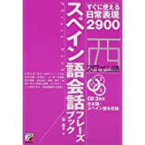 CD BOOK スペイン語会話フレーズブック (アスカカルチャー)