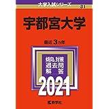 宇都宮大学 (2021年版大学入試シリーズ)