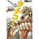 ウチコミ!! 6 (少年チャンピオン・コミックス)