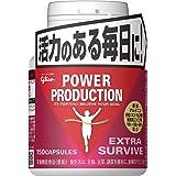 グリコ パワープロダクション エキストラ サバイブ サプリメント 150粒【使用目安 約30日分】亜鉛 アルギニン ビタミン サバイブ