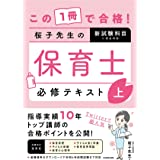 この1冊で合格! 桜子先生の保育士 必修テキスト 上