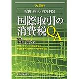 国際取引の消費税QA (七訂版)