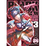 BLACK LAGOON 掃除屋ソーヤー 解体!ゴアゴア娘 (3) (サンデーGXコミックス)