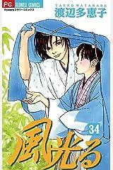 風光る(34) (フラワーコミックス) Kindle版