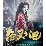 夜叉ヶ池 4Kデジタルリマスター版 (Blu-ray)