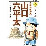 総務部総務課 山口六平太(77) (ビッグコミックス)