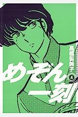 めぞん一刻〔新装版〕(4) (ビッグコミックス) Kindle版