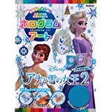 アナと雪の女王2 (ホログラムアート)