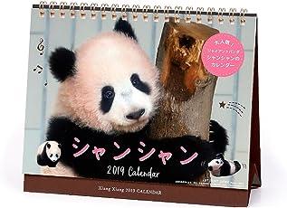 アートプリントジャパン 2019年 シャンシャン(卓上) カレンダー vol.041 1000100978