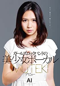 ガールズロックバンドの美少女ボーカル MUTEKIデビュー Ai MUTEKI [DVD]