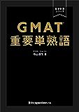 留学対策シリーズ GMAT(R)重要単熟語
