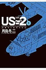 US-2 救難飛行艇開発物語(1) (ビッグコミックススペシャル) Kindle版