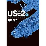 US-2 救難飛行艇開発物語(1) (ビッグコミックススペシャル)
