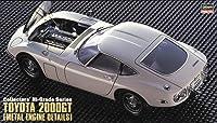 1/24 トヨタ 2000GT スーパーディテール プラモデル
