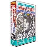 フランス映画 パーフェクトコレクション 素晴らしき遺産 DVD10枚組 ACC-229