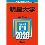 明星大学 (2020年版大学入試シリーズ)