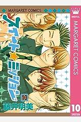 スイート☆ミッション 10 (マーガレットコミックスDIGITAL) Kindle版