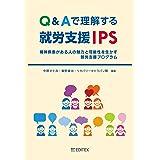 Q&Aで理解する就労支援IPS - 精神疾患がある人の魅力と可能性を生かす就労支援プログラム
