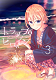 トラップヒロイン(3) (裏少年サンデーコミックス)