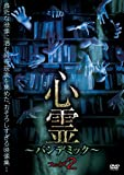 心霊 ~パンデミック~ フェイズ2 [DVD]