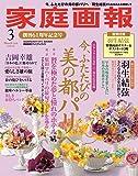 家庭画報 2018年 03月号プレミアムライト版 (家庭画報 増刊)