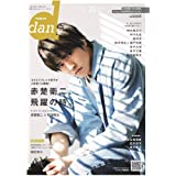 【Amazon.co.jp 限定】TVガイドdan vol.35 Amazon限定表紙版