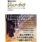 塀の中のジャンヌ・ダルク――Paix2プリズン・コンサート五〇〇回への軌跡